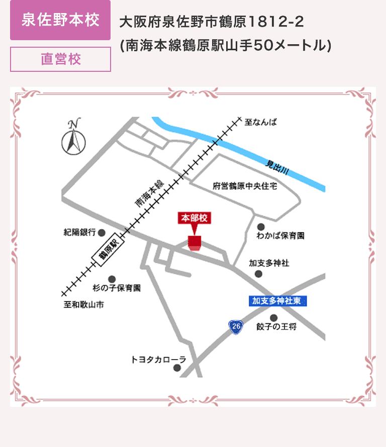 本田道子バレエスクール 泉佐野本校 交通手段