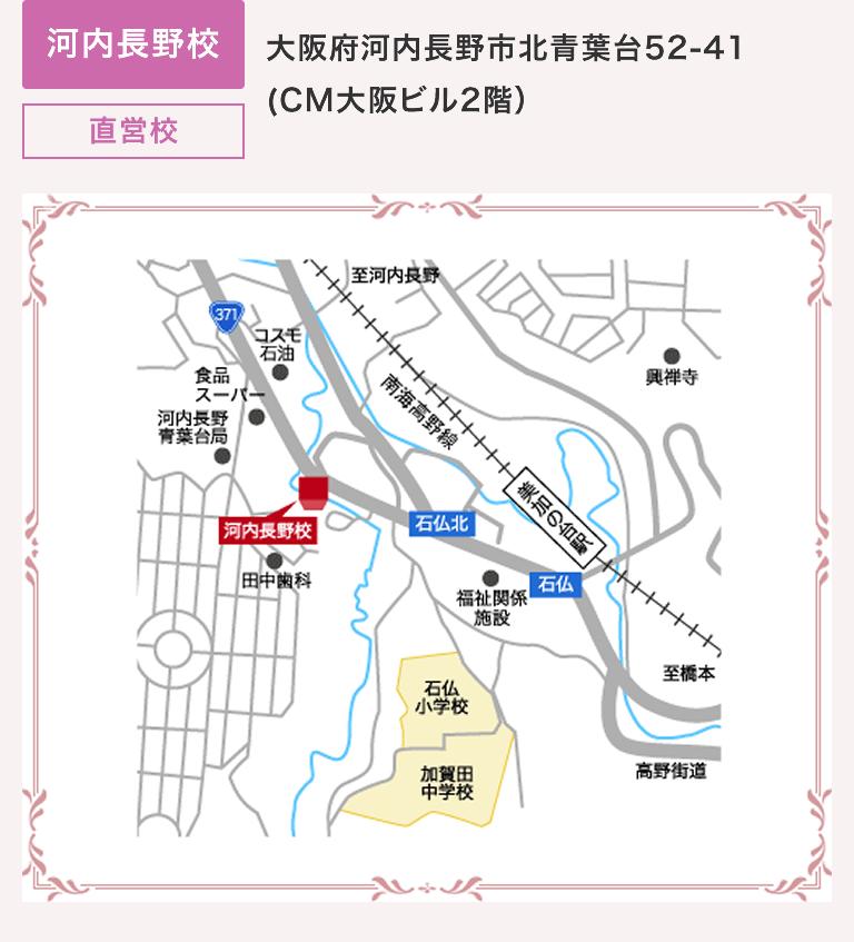 本田道子バレエスクール 河内長野校 交通手段