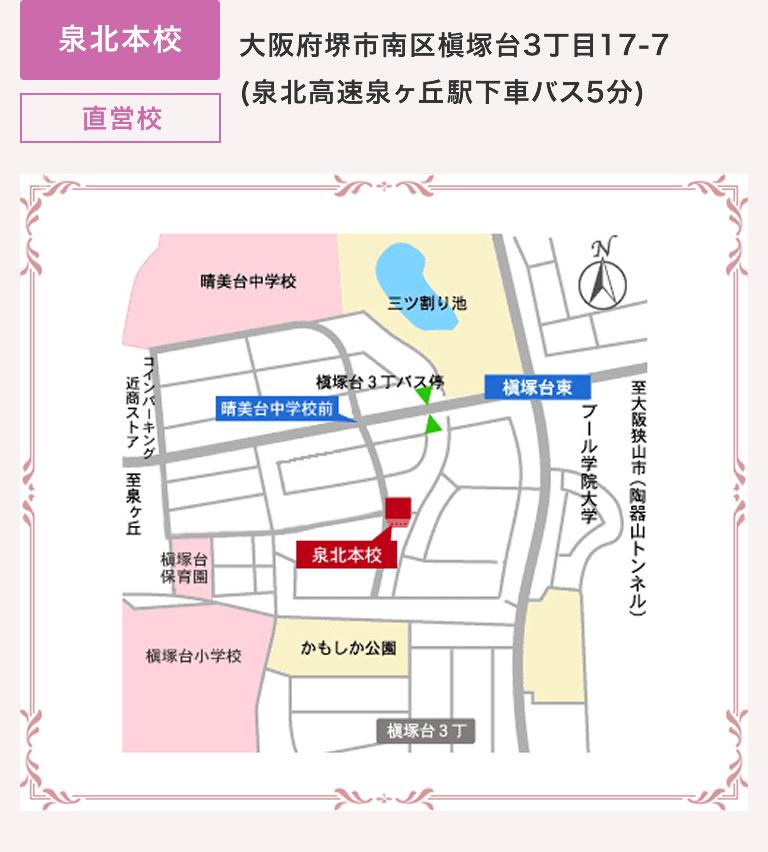 本田道子バレエスクール 泉北本校 交通手段