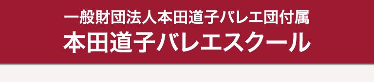 本田道子バレエスクール
