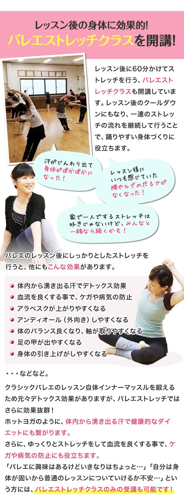レッスン後の身体に効果的な、バレエストレッチクラスを開講!