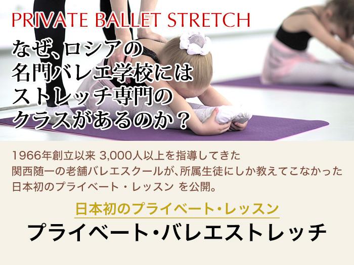 private-balletstretch-700x525-4